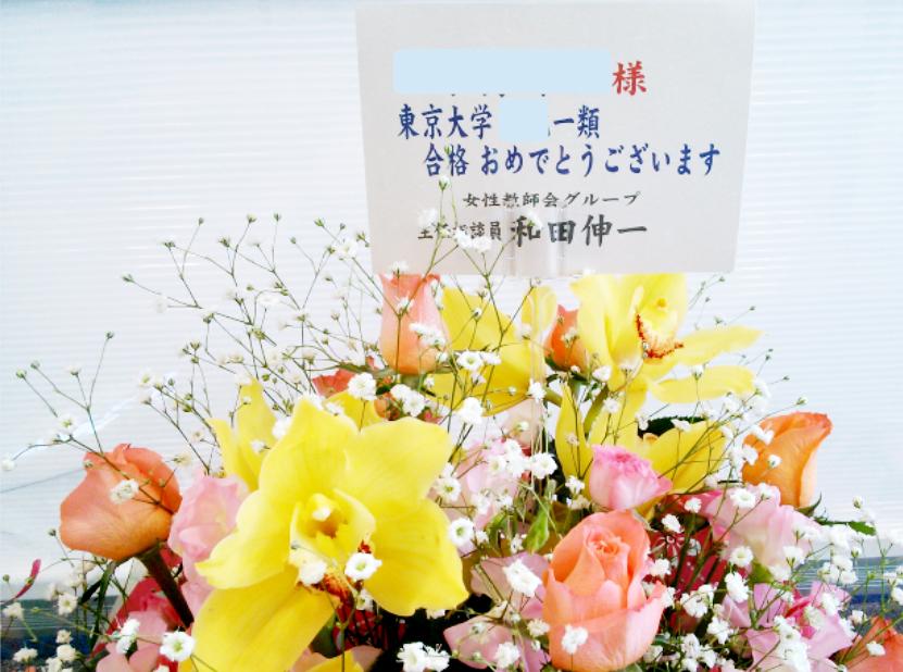 合格祝いのお花
