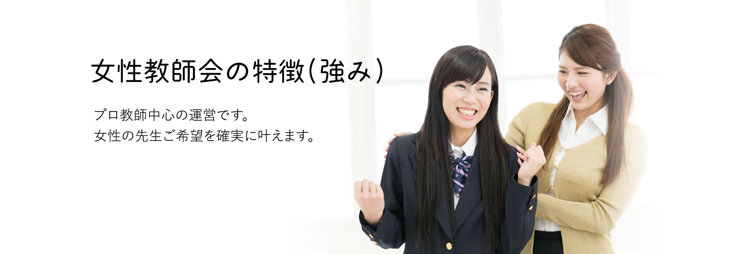 女性教師会の特徴(★強み)