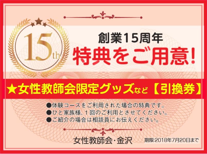 【15周年特典引換券】