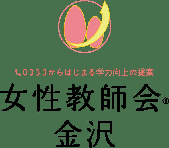0333からはじまる学力向上の提案 女性教師会 金沢